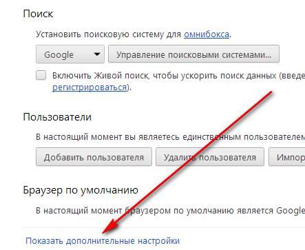 Инструкция по очистке кэша в браузере Гугл Хром
