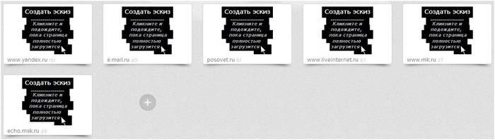 Как установить визуальные закладки в Google chrome