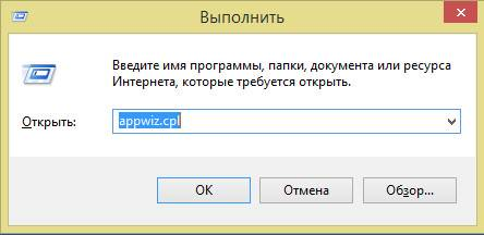 Где установка и удаление программ в Windows 8