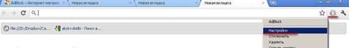 Как убрать всплывающие окна рекламы в Google Chrome