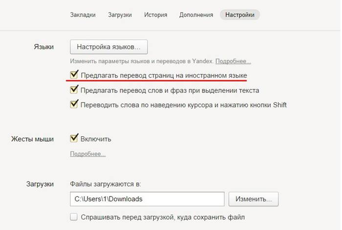 Перевод страницы в интернете на русский язык