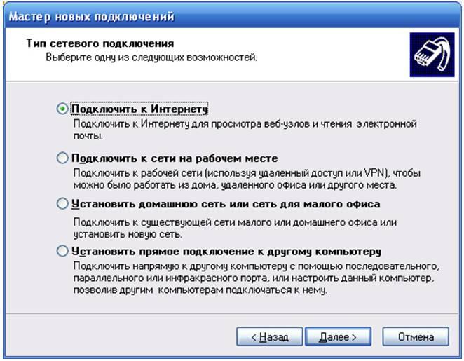Как исправить ошибку 769 при подключении к интернету