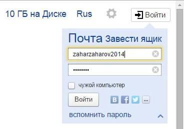Инструкция по созданию бесплатной электронной почты на Яндексе