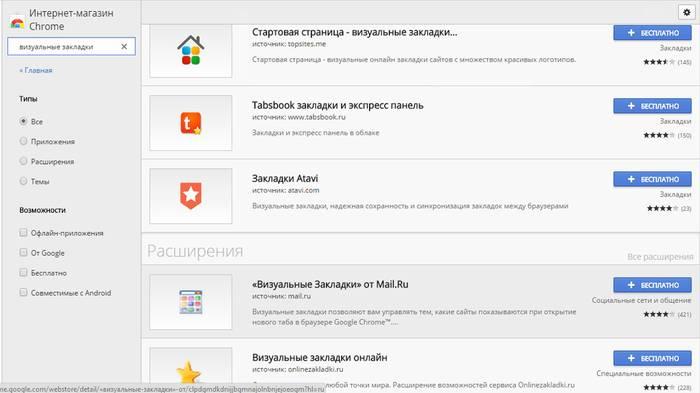 Как сделать стартовой страницей Yandex в браузерах