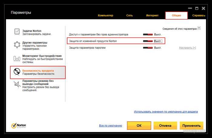 Как отключить самозащиту Norton Internet Security