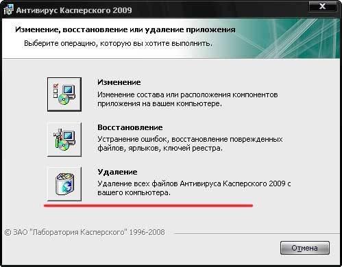 Инструкция по удалению антивируса с компьютера