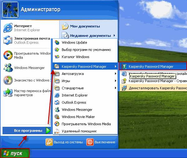 Удаляем Касперский с компьютера
