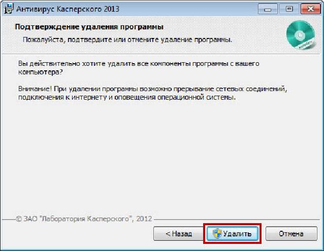 Инструкция по удалению антивируса Касперского с компьютера полностью