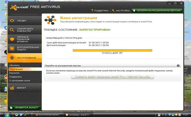 Самый хороший антивирус для Windows