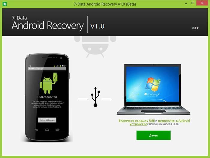 Восстановление данных с Android устройств
