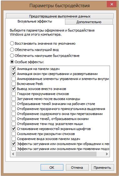 Почему тормозит Windows 8