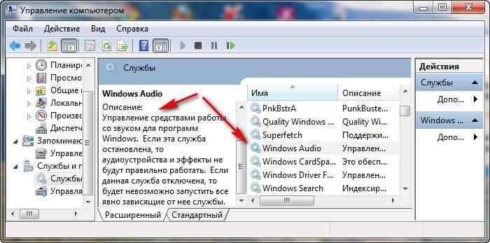 Звук не работает на компе с ОС Windows 7