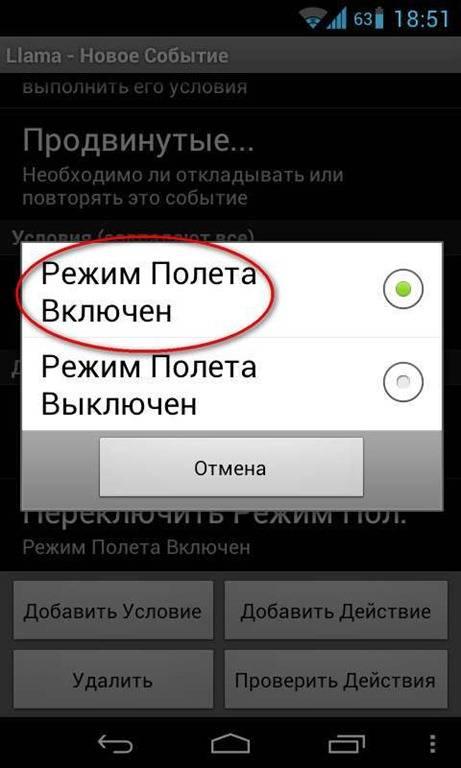 алайкум портится для чего режим полета на телефоне такое инжектор: