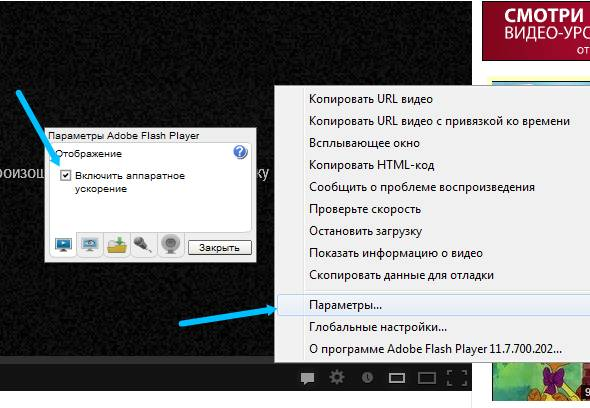 Почему видео в интернете не просматривается