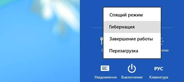 Компьютер не включается после гибернации