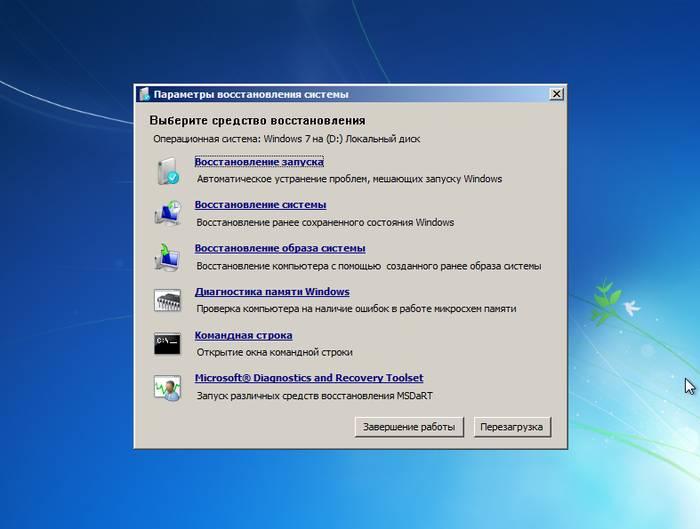 восстановления системы в Windows