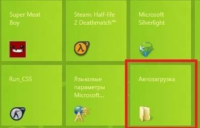 Как перезагрузить компьютер в Windows 8