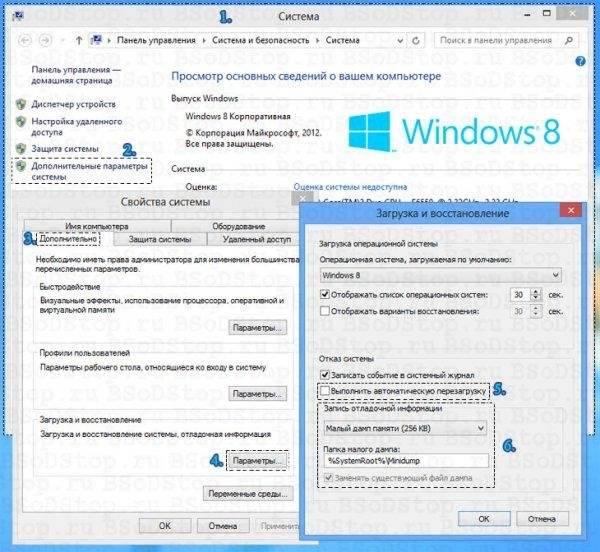 Как исправить синий экран смерти Windows 8