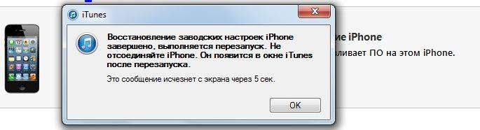 Причины и решения когда itunes зависает при подключении iphone