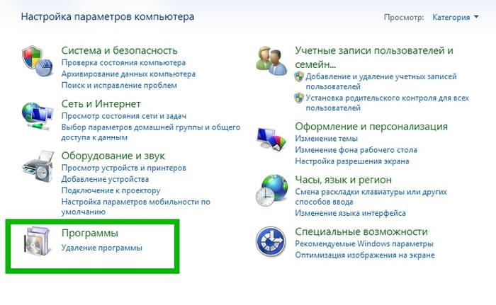 Способы открыть окно Установка и удаление программ в Windows 7