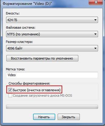 Форматирование инструментами Windows