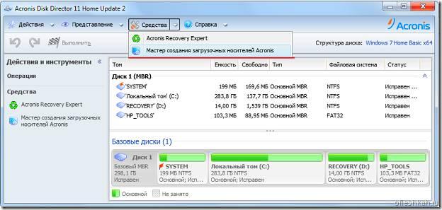 Создание загрузочной флешки Acronis Disk Director