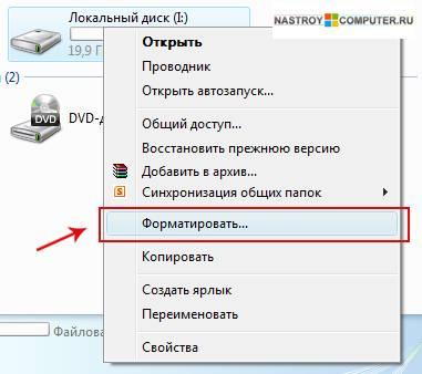 Как правильно отформатировать внешний файловый накопитель в NTFS