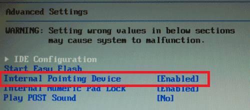 Методы отключения сенсорной панели на ноутбуке