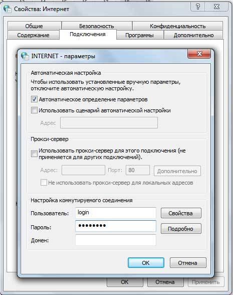 Как включить автоматическое подключение к интернету Windows 7