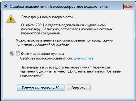 Инструкция по устранению ошибки 720 при подключении к Интернет