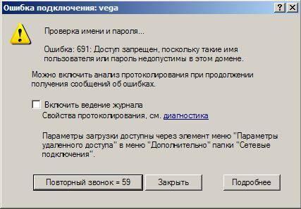 При подключении к интернету выдает ошибку 691