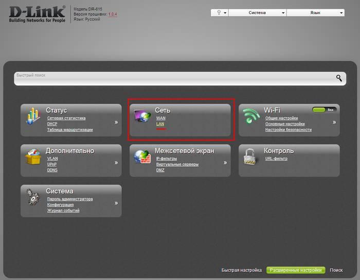 Подключение и настройка роутера D LINK DIR 615