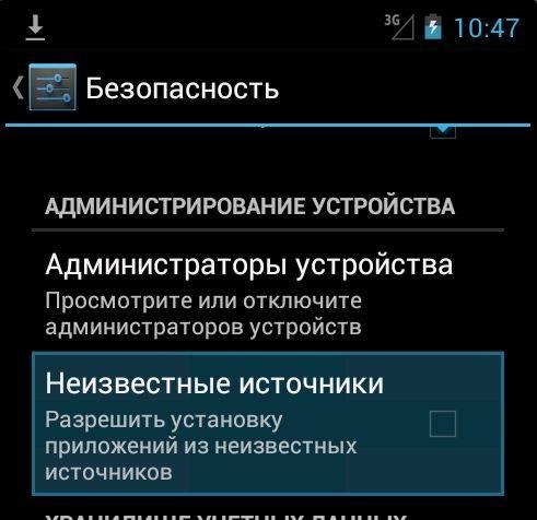 Как получить root права на любом Android-устройстве