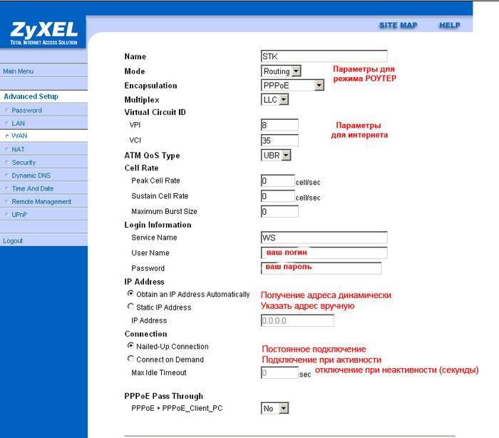 Как настроить wifi роутер Zyxel Keenetic GIGA 2