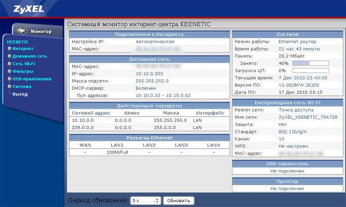 Инструкция по смене пароля на роутере Zyxel Keenetic