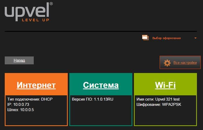 Настройка роутера Upvel UR 315bn