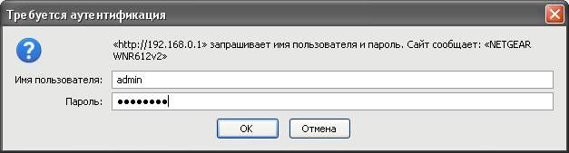 Как настроить WIFI роутер Netgear WNR612
