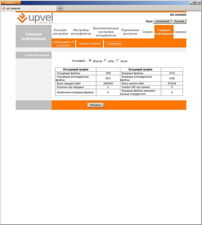 Как настроить роутер Upvel UR 344an4g