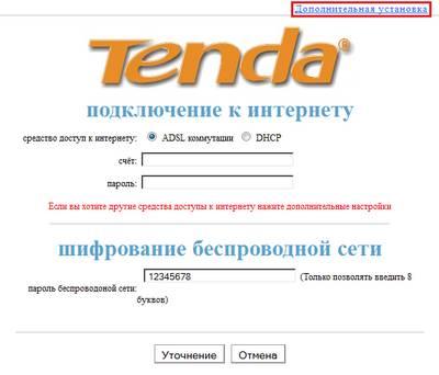 Инструкция по настройке роутер Tenda N3
