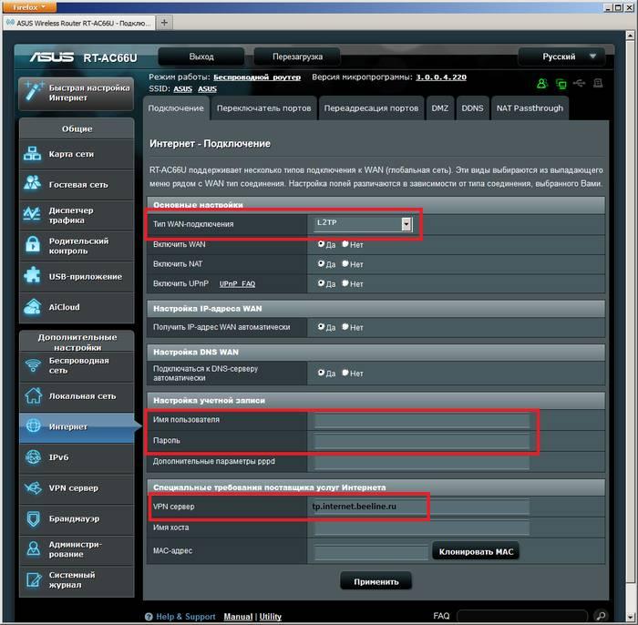 Подключение и настройка роутера ASUS RT N12VP