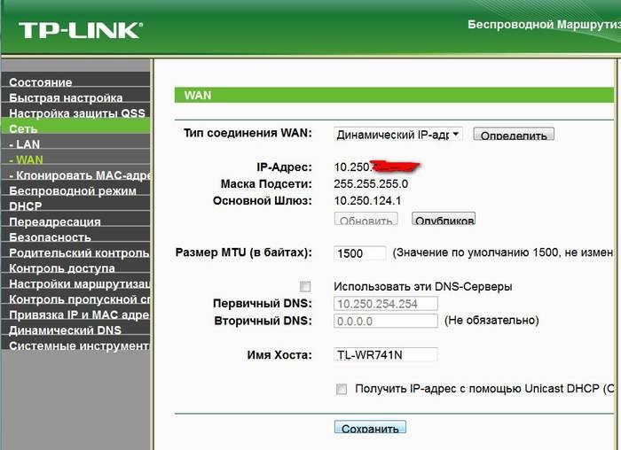 Инструкция по настройке роутера tp link wr741nd