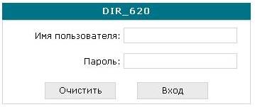 Руководство по настройке роутера d link dir 620