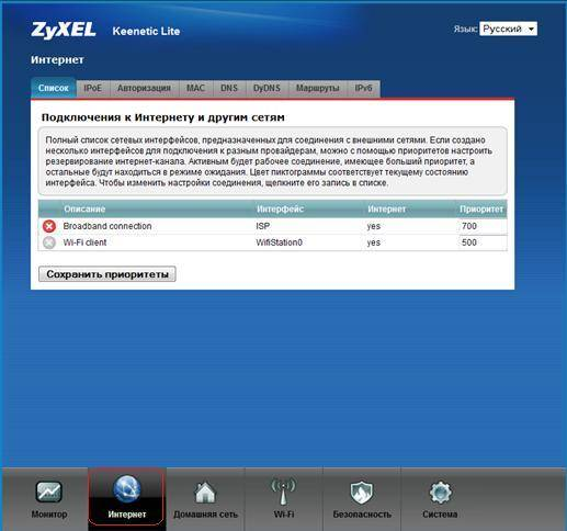 Пошаговая настройка роутера ZYXEL KEENETIC LITE 2