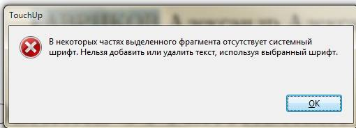 Установка новых шрифтов в Windows 7