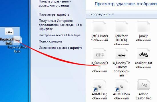 Установка новых шрифтов в Windows 7