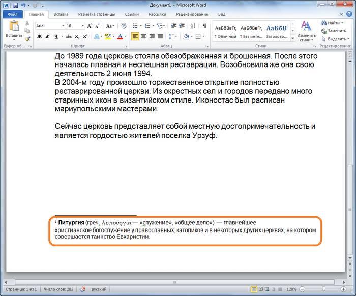 Как сделать сноски в Microsoft Word 2010?
