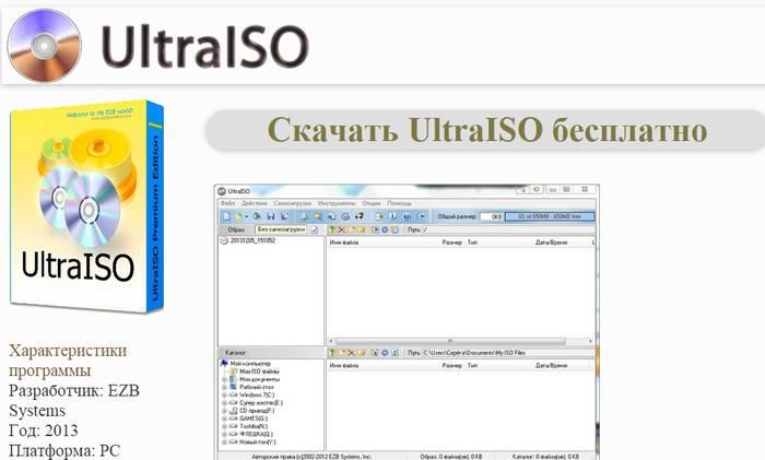 Установка и настройка UltraISO