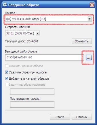 Создание и открытие файла образа диска ISO