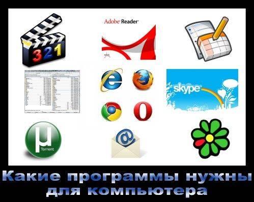 Обзор программ, что нужны для работы компьютера
