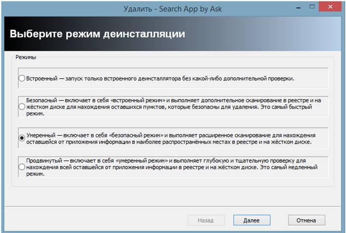 Как полностью удалить программу из компьютера